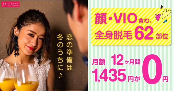 脱毛サロン「恋肌(こいはだ)」大辞典!口コミ・料金・効果・割引を調査