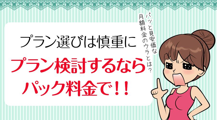 「恋肌(こいはだ)」の激安料金の裏を徹底調査!