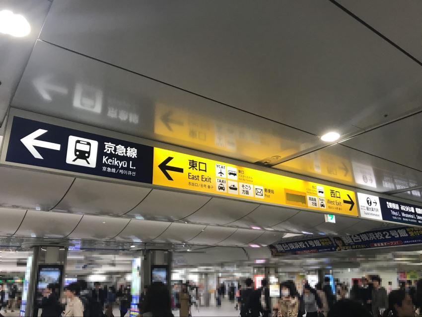 SBC横浜院までのルート。横浜駅改札前