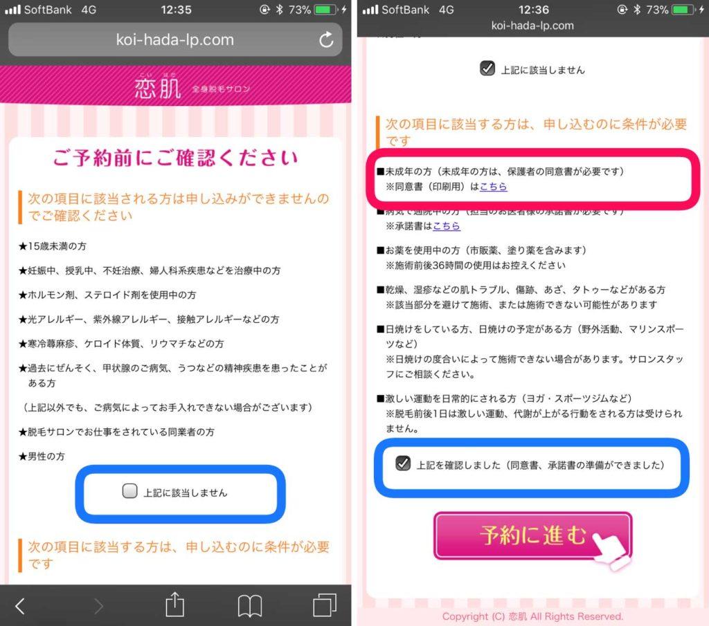 恋肌申込(予約前の確認画面)