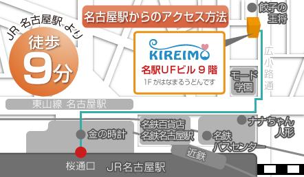 キレイモ名古屋駅前店マップ