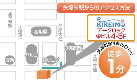 キレイモ名古屋栄店地図