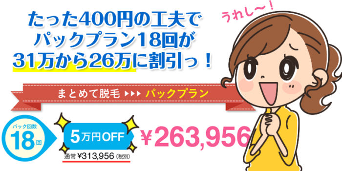 キレイモの乗り換え割で5万円安くなった