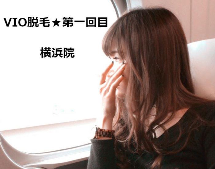 湘南美容クリニックのVIO脱毛体験談!(2)カウンセリング&施術1回目★横浜院