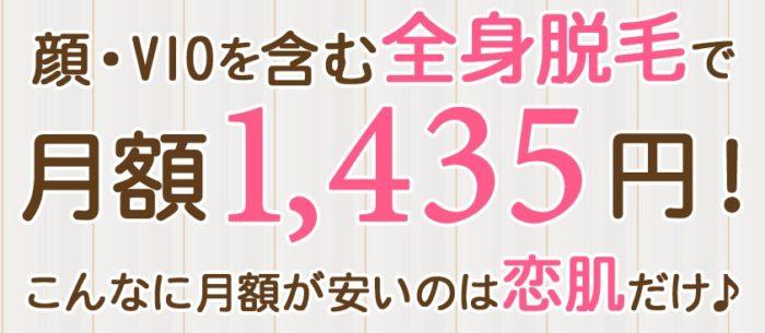 恋肌(こいはだ)の全身脱毛は月額1,435円!