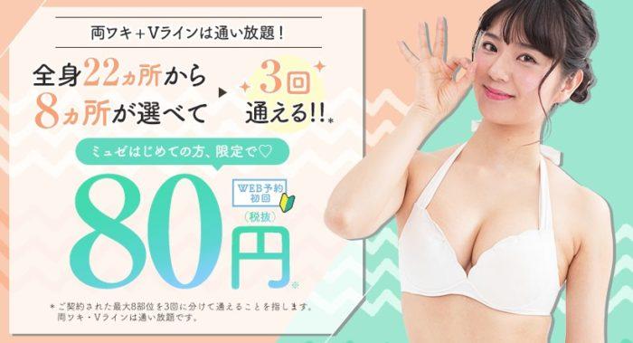 ミュゼ80円キャンペーン