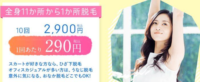 ヒザ下1回290円!脱毛サロン「ビー・エスコート」キャンペーン【2018年】