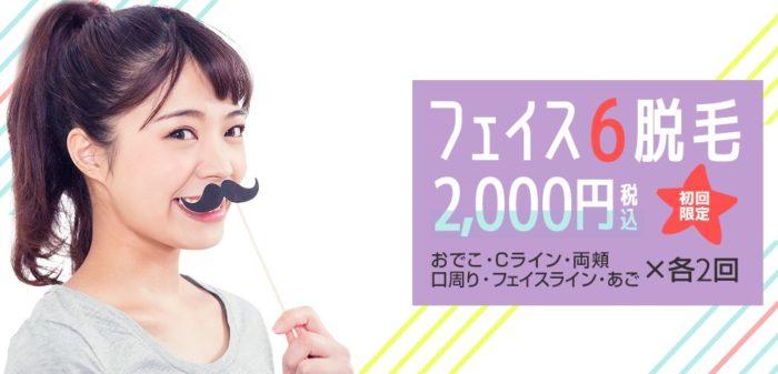 300円脱毛!ジェイエステのキャンペーン料金解説