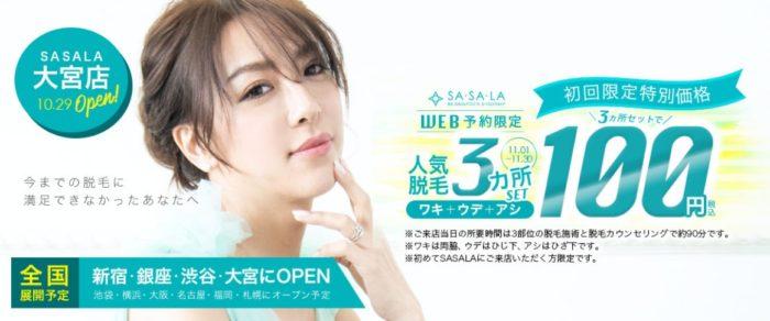 SASALA100円脱毛キャンペーン