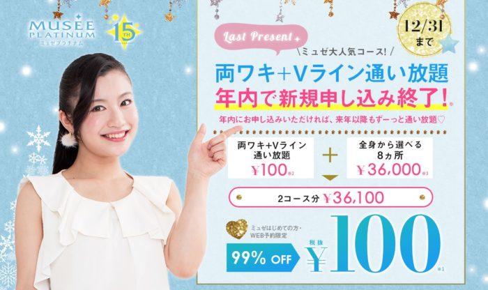 ミュゼ100円キャンペーン