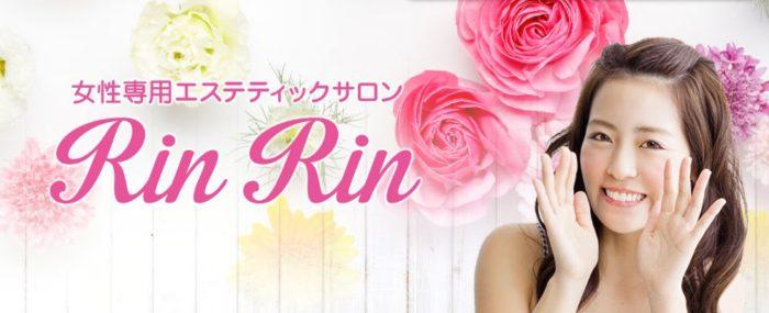 脱毛サロン リンリン(RinRin)