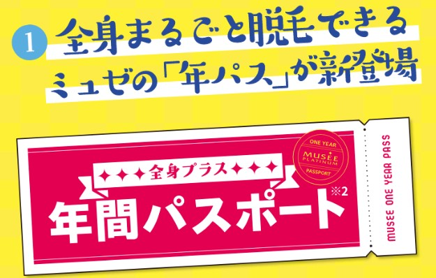 脱毛サロンミュゼ 1月のキャンペーン 全身脱毛が980円