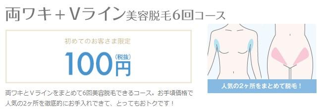 ミュゼ 両ワキ・Vライン脱毛100円