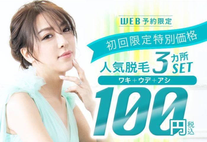 SASALAワキ+ウデ+アシ100円キャンペーン