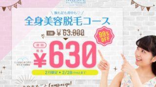 ミュゼ 全身美容脱毛コース 初回630円キャンペーン