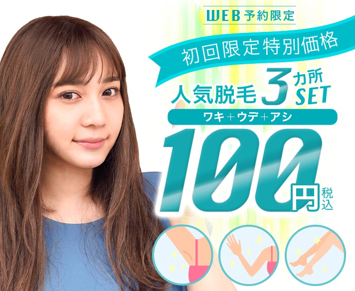 SASALA3カ所100円脱毛キャンペーン