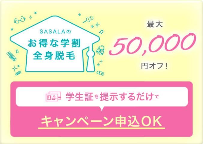 SASALA(ササラ)の学割は最大5万円オフ