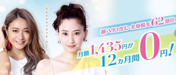 恋肌(こいはだ)の月額プランは月1,435円12ヶ月0円!