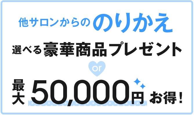 キレイモののりかえ割50,000円(最大)オトク