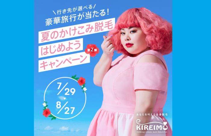 脱毛サロンキレイモ 8月のキャンペーン