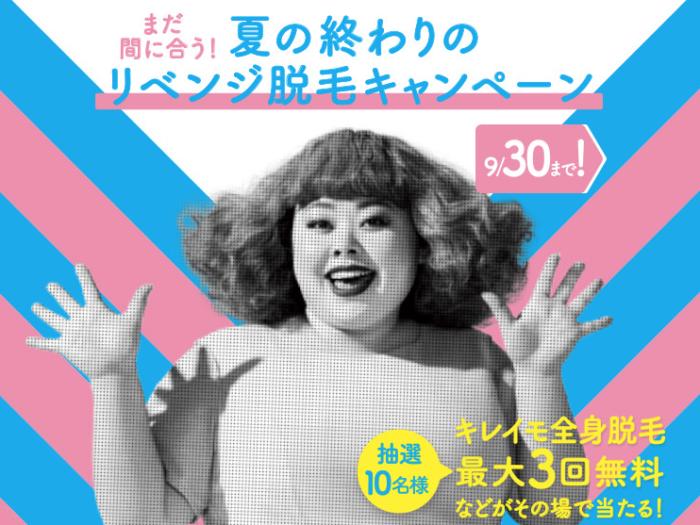 脱毛サロンキレイモ キャンペーン