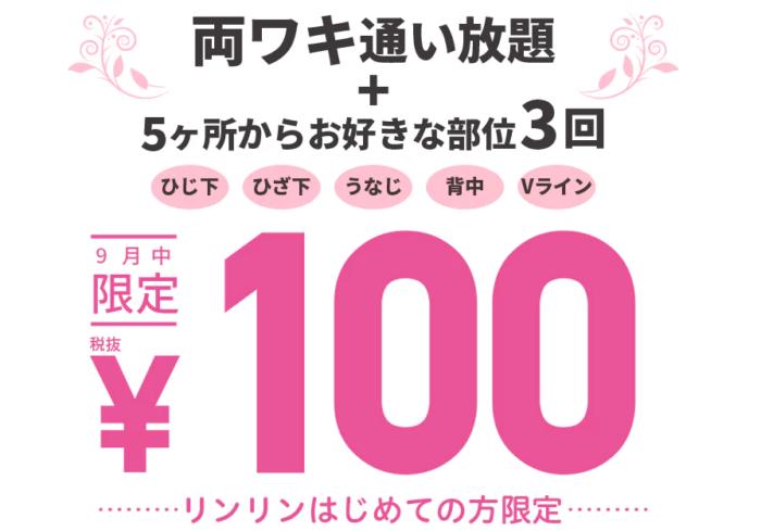 リンリン9月のキャンペーン 両ワキ脱毛100円