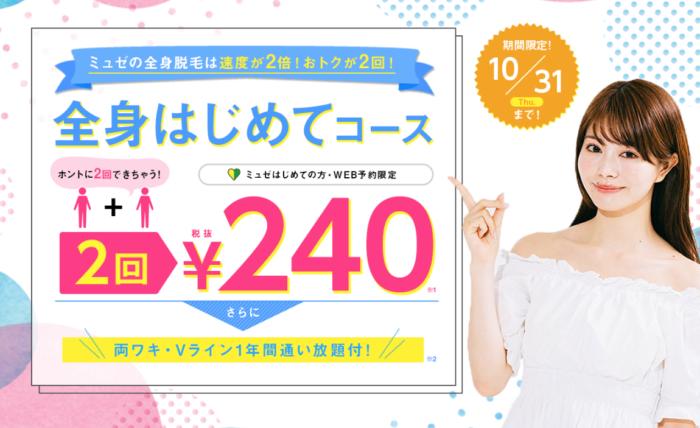 ミュゼ10月キャンペーンは240円で腕・足・VIO脱毛+ワキは1年通い放題