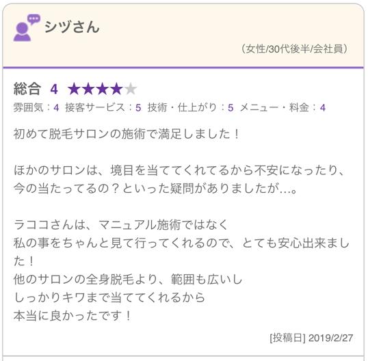 ラココ梅田店の口コミ(ホットペッパービューティーより)
