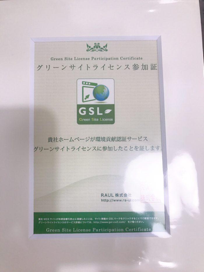 GSL(グリーンサイトライセンス)