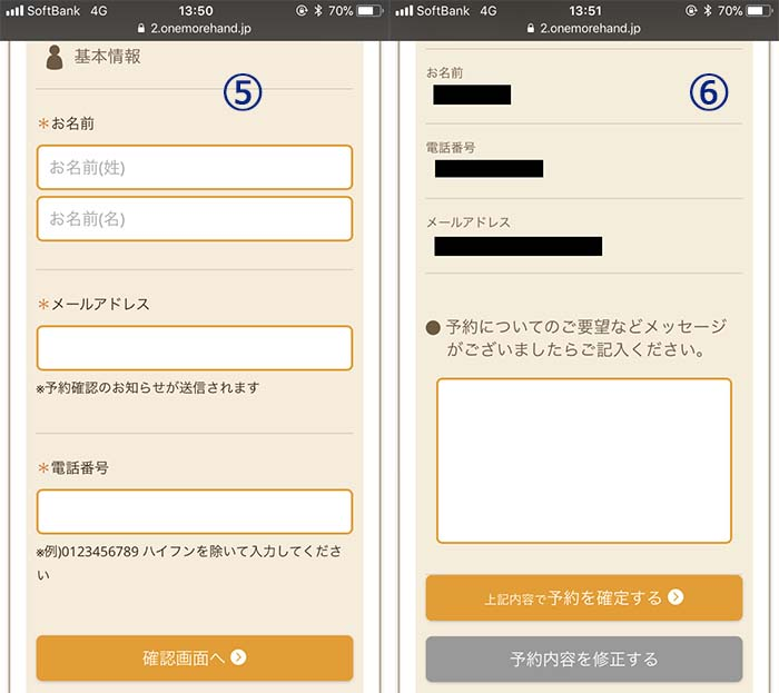ピカリの無料カウンセリング予約方法個人情報入力