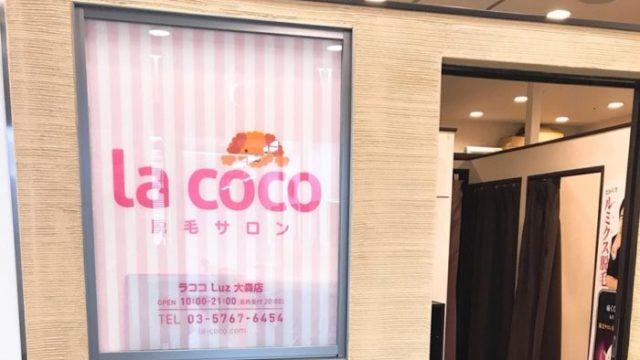 ラココ(lacoco)大森店の入り口