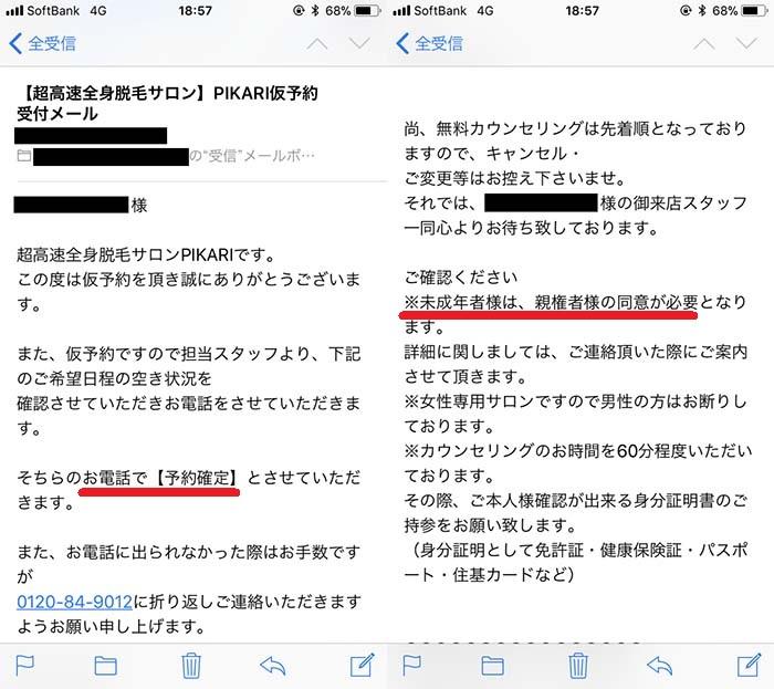 ピカリの無料カウンセリング予約後に受信するメール
