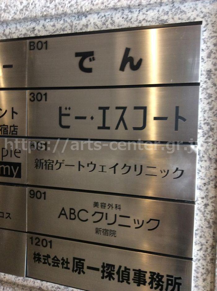 脱毛サロンビーエスコート新宿西口店へのアクセス