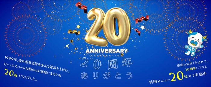 ヒザ下1回390円!脱毛サロン「ビー・エスコート」キャンペーン【2018年】