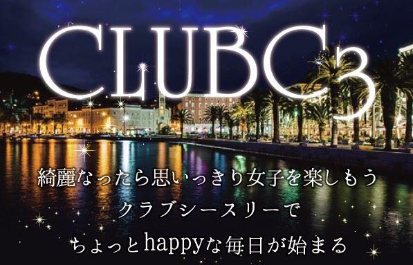 CLUB C3のお得な特典