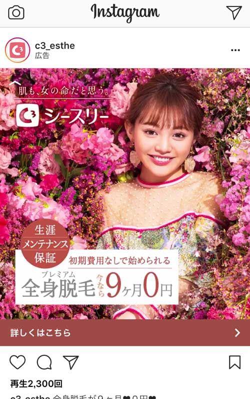 シースリーの「9カ月0円」広告