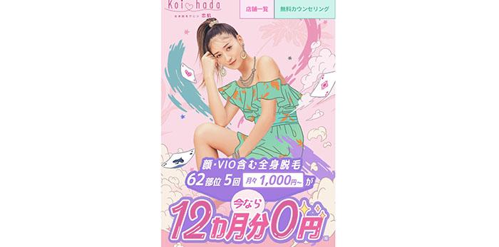 【2020年8月】最大5万円オフ!恋肌のりかえ割・学割キャンペーン