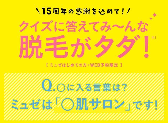 ミュゼ0円キャンペーン
