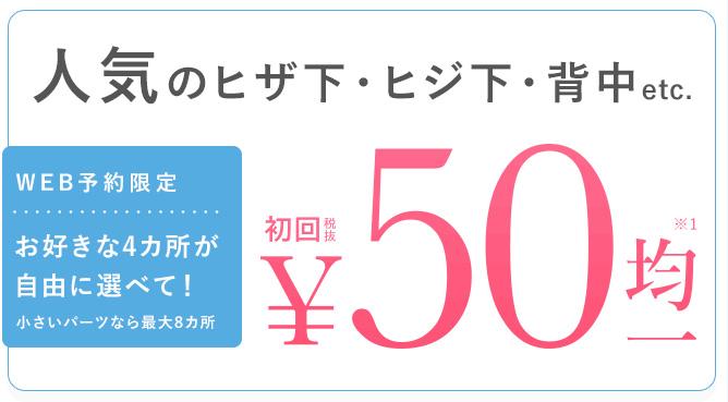 ミュゼ50円均一キャンペーンの仕組み
