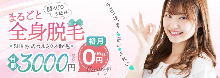 ラココまるごと全身脱毛「月額3,000円コース(顔・VIO込み」