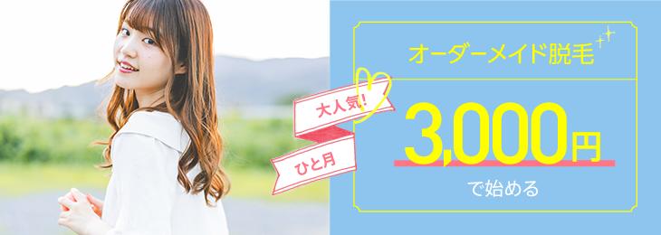 ラココの3,000円で始める『オーダーメイド脱毛』