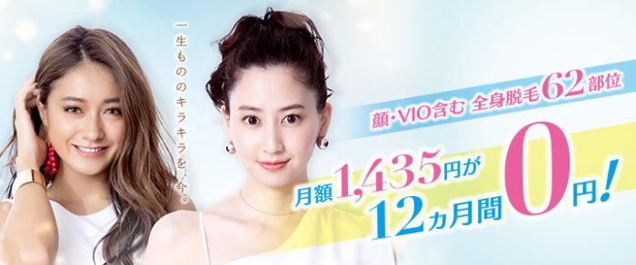 恋肌(こいはだ)月額1435円が12ヶ月0円