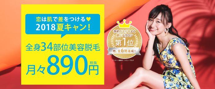 月々890円!脱毛サロンコロリーのキャンペーン【2019年最新】