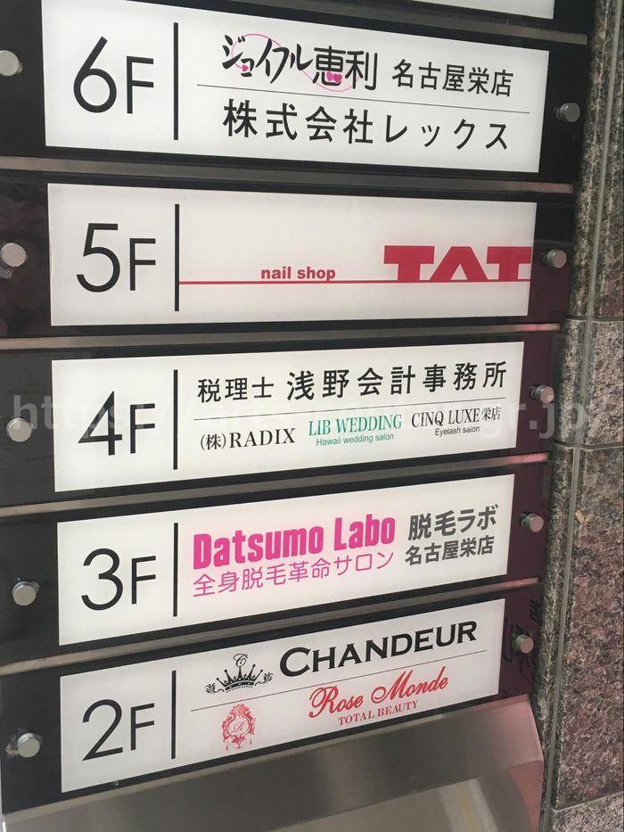 脱毛ラボ 名古屋栄店までの行き方