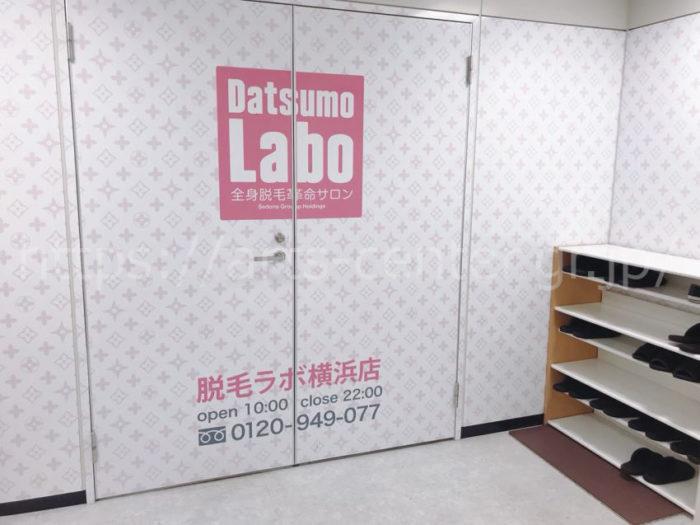 脱毛ラボ横浜店入口