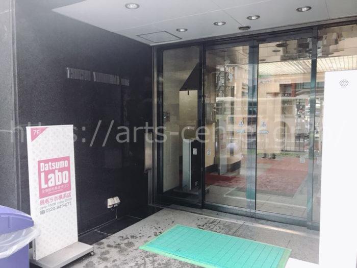 脱毛ラボ横浜店のビル入口