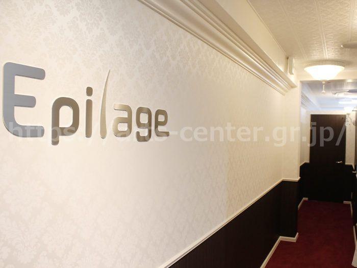 技術にこだわる新宿の脱毛サロン『Epilage(エピラージュ)』へインタビューしました