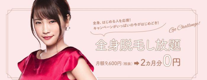 最大6万円オフ!銀座カラーの最新キャンペーン情報【2020年6月】