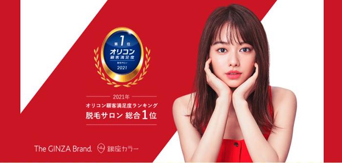 最大6万円オフ!銀座カラーの最新キャンペーン情報