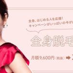 銀座カラー大辞典!口コミ・料金・効果・割引を調査